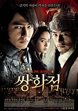 A Frozen Flower 2008 with English Subtitles 2