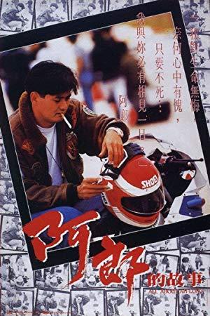 Ah Long dik goo si 1989 with English Subtitles 2