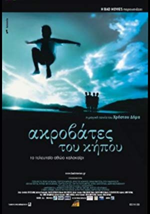 Akrovates tou kipou 2001 with English Subtitles 2