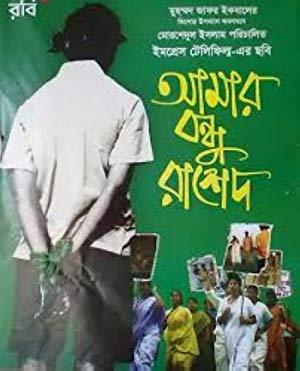 Amar Bondhu Rashed 2011 with English Subtitles 2