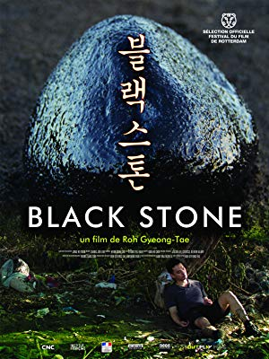 Black Stone 2015 with English Subtitles 2