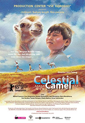Celestial Camel 2015 with English Subtitles 2