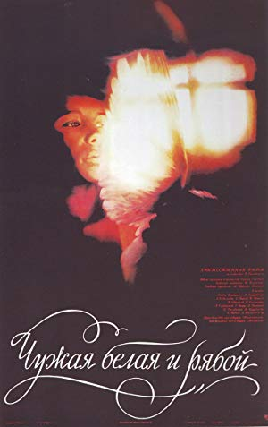 Chuzhaya belaya i ryaboy 1986 with English Subtitles 2