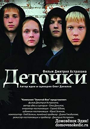 Detochki 2013 with English Subtitles 2