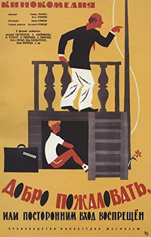Dobro pozhalovat ili Postoronnim vkhod vospreshchen 1964 with English Subtitles 2