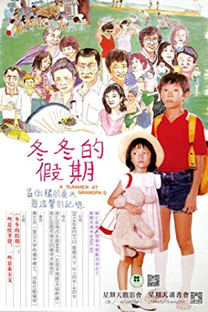 Dong dong de jiaqi 1984 with English Subtitles 2