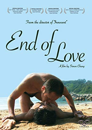 End of Love 2009 with English Subtitles 2