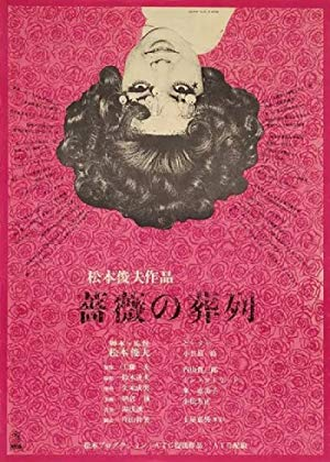 Funeral Parade of Roses 1969 with English Subtitles 2