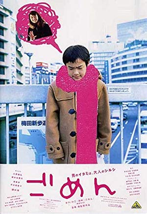 Gomen 2002 with English Subtitles 2