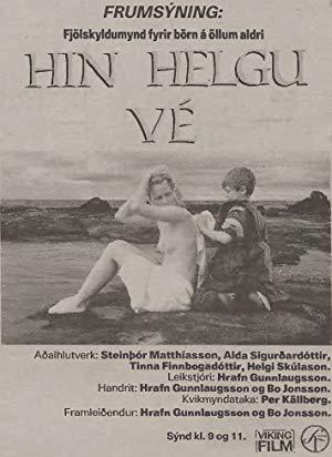 Hin helgu ve 1993 with English Subtitles 2