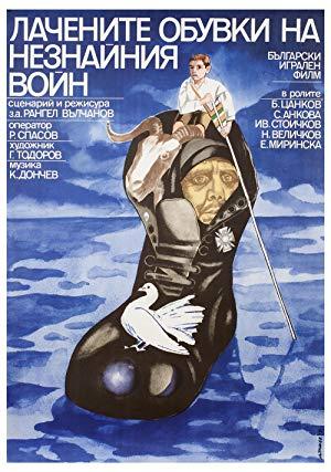Lachenite obuvki na neznayniya voin 1979 with English Subtitles 2
