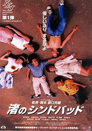 Like Grains of Sand 1995 with English Subtitles 2