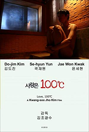 love 100 degrees c 2010 with English Subtitles 2