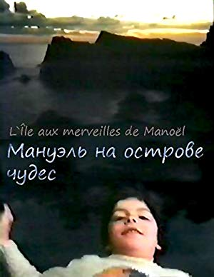 Manuel on the Island of Wonders 1984 with English Subtitles 2