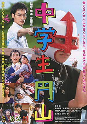 Maruyama the Middle Schooler 2013 with English Subtitles 2