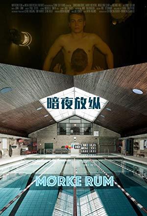 Morke Rum 2016 2