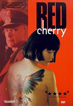 Red Cherry 1996 with English Subtitles 2