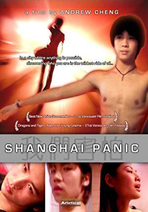 Shanghai Panic 2002 with English Subtitles 2