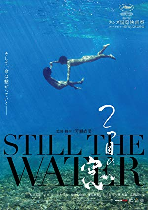 Still The Water 2014 with English Subtitles 2
