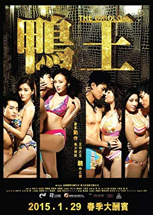The Gigolo 2015 with English Subtitles 2