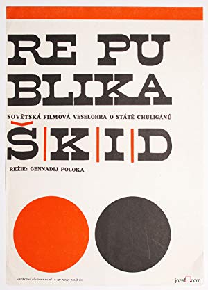 The Republic of ShKID 1966 with English Subtitles 2