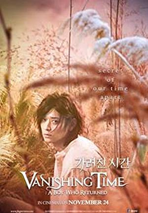 Vanishing Time: A Boy Who Returned 2016 with English Subtitles 2