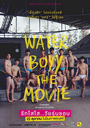 Water Boyy 2015 with English Subtitles 2