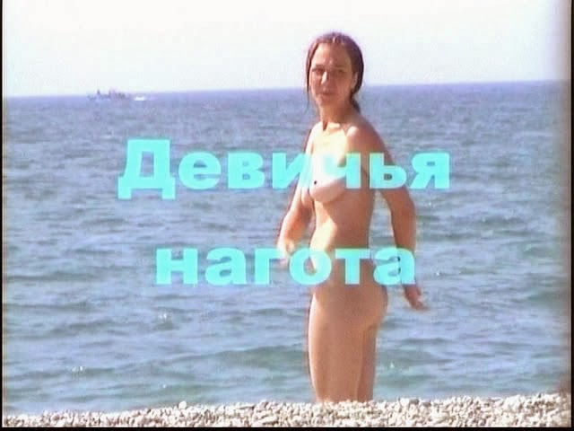 Devichya nagota (2004) Black Sea Documentary
