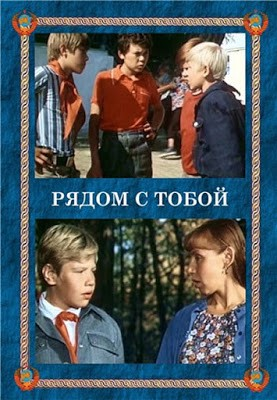 Ryadom s toboy 1976 (Next to You) USSR DVD