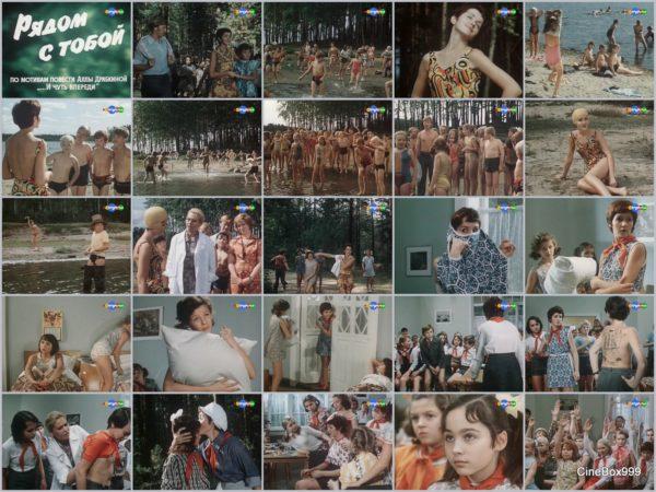 Ryadom s toboy 1976 Screenshot