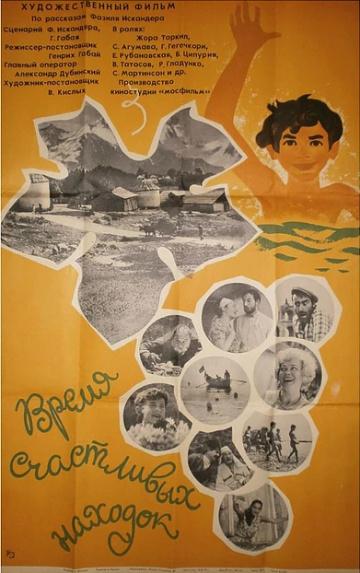 Vremya schastlivykh nakhodok DVD Poster
