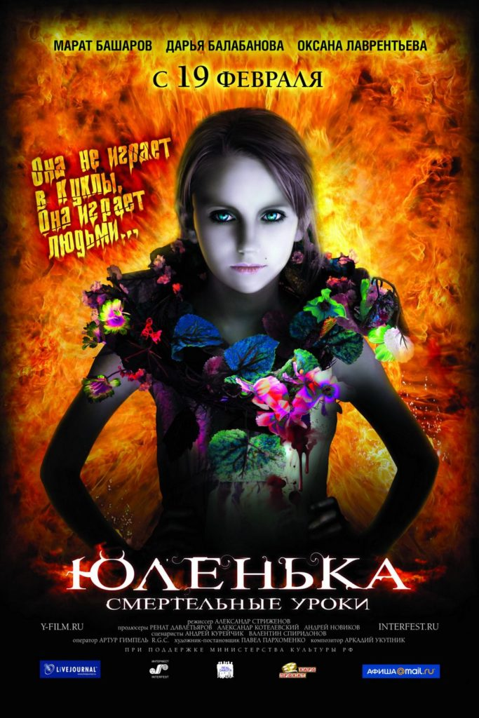 Yulenka 2009 with English Subtitles on DVD