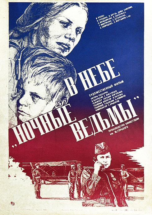 V nebe 'Nochnye vedmy' (1981) with English Subtitles on DVD