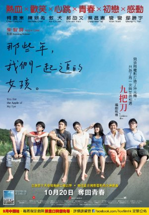 You Are the Apple of My Eye 2011 with English Subtitles 2