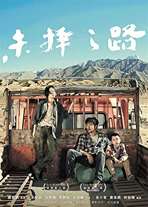 The Road Not Taken 2018 with English Subtitles 2