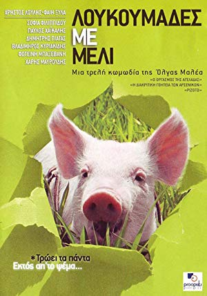 Honey and the Pig 2005 with English Subtitles 2