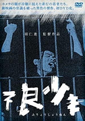 Bad Boys 1961 with English Subtitles 2