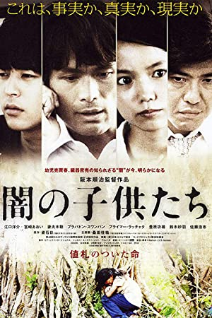 Children of Darkness 2008 with English Subtitles 2