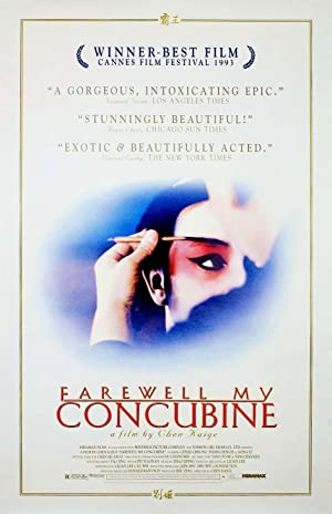 Farewell My Concubine 1993 with English Subtitles 2