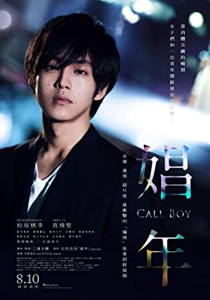 Call Boy 2018 with English Subtitles on DVD 1
