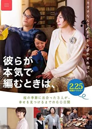 Close-Knit 2017 with English Subtitles on DVD 1