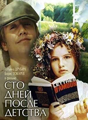 One Hundred Days After Childhood 1975 with English Subtitles 11