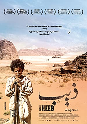Theeb 2014 with English Subtitles 1
