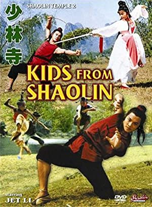 Kids from Shaolin 1984 with English Subtitles 1