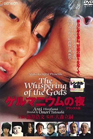 The Whispering of the Gods 2005 with English Subtitles 1